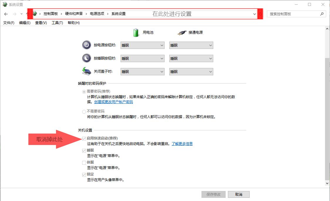 """部分抢鲜装win10的部分电脑用户,重装最新windows 10后关闭计算机电源指示灯一直长亮,关机不彻底其原因是系统不熟悉加电脑配置、硬件兼容等问题导致对快速启动兼容差,本文主要整理几种解决方法。 一、勾去以关闭""""启用快速启动(推荐)"""" 优点:操作简单,网上有大量教程 缺点:电脑开机变得非常缓慢 操作过程图:    去掉打勾的启用快速启动,再点击""""保存修改""""即可,缺点就是开机启动速度要慢一点。 二,第二种 安装较高版本Intel(R) Management"""
