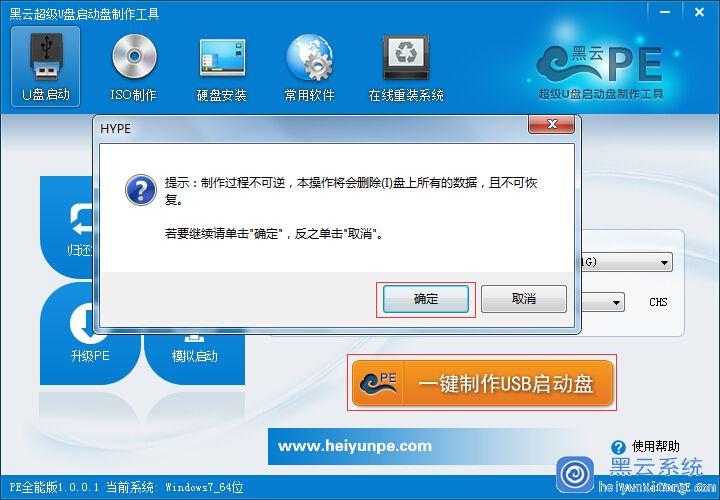 thinkpad e450c电脑通过U盘一键安装win10系统的操作方法是什么