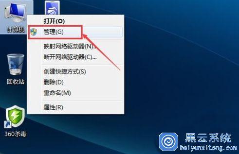 1,右鍵windows桌面上的計算機圖標,選擇彈出菜單里的管理,如圖所示圖片