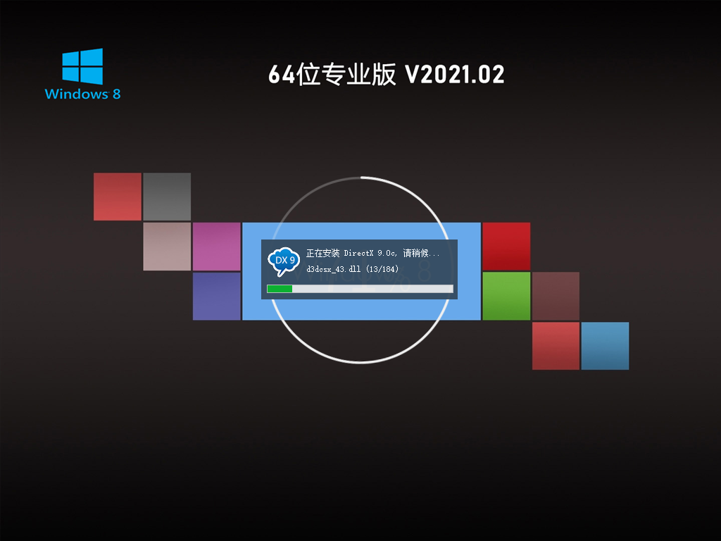GHOST Windows8 64位专业版 V2021.02
