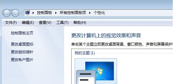 笔记本win7系统桌面图标显示不正常时大时小怎么办图片