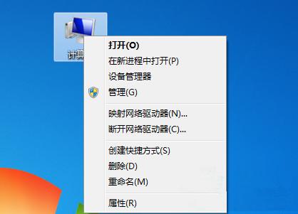 在win7電腦操作中要進入設備管理器,就需要通過右鍵計算機選擇圖片